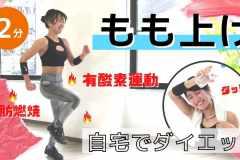 自宅でできる有酸素運動ダイエット。「もも上げ」の正しいやり方