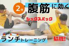 シックスパック腹筋を目指す。2分間のクランチトレーニング