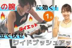 大胸筋&二の腕を鍛える腕立て伏せ!ワイドプッシュアップの正しいやり方