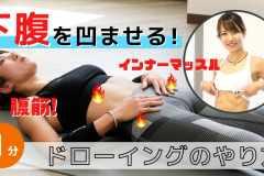 下腹に効かせる腹式呼吸「ドローイング」のやり方!インナーマッスルを鍛える