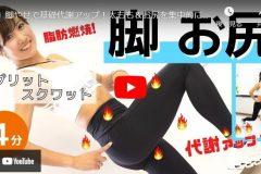 脚やせで基礎代謝アップ。太もも&お尻を集中的に鍛える自重トレーニング「スプリットスクワット」