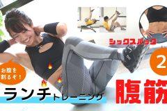 たるんだお腹を引き締める。腹筋を鍛えるクランチ系トレーニング2分間