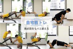 腹筋を割る筋トレ!「腹直筋」を効果的に鍛えるトレーニングメニュー
