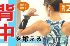 自宅で簡単に背筋を鍛える筋トレ!毎日2分のボディメイク