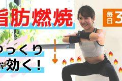 【毎日3分】全身の脂肪を燃焼するスロースクワットのやり方!ダイエットにおすすめ