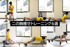 自宅でダイエット筋トレ!二の腕痩せトレーニング6選