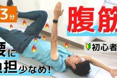筋トレ初心者向け、3分で腹筋を鍛える!かんたん体幹トレーニング