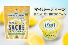 人気カップかき氷「サクレレモン」風味のプロテイン登場