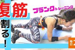 毎日2分、脇腹に効くプランク!腹筋を鍛える体幹トレーニングで、全身引き締めダイエット