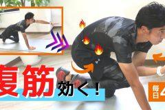 毎日4分、腹筋を追い込む!お腹まわりをしっかり鍛える体幹トレーニング
