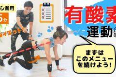 【1日5分トレーニング】この有酸素運動メニューをまずは続けよう