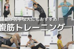 運動が苦手な人にもおすすめ!自宅でできる腹筋トレーニング
