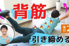 背筋トレーニングは家でもできる?2分間の自重トレーニングを解説