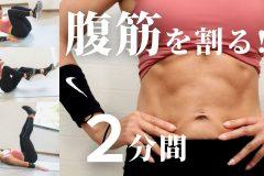 腹筋を追い込む2分間。シックスパックを目指す人におすすめのトレーニング