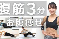 自宅でできる腹筋トレーニング!脇腹を鍛える3分間