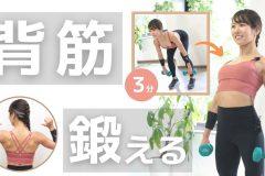 自宅でできる背筋トレーニング3分間!ダンベルを使って背中を引き締めよう