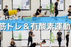 運動初心者でもOK!「週3」で効果を出すトレーニングメニュー