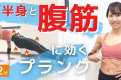 腹筋と下半身に効く筋トレ!自宅でできる体幹トレーニング「ハイリバースプランク」のやり方