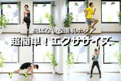 【飛ばない&道具なし】ダイエット運動、超簡単なものだけ!おすすめ4メニュー