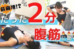 ぽっこり下腹に効く腹筋トレーニング!たった2分で時短ダイエット