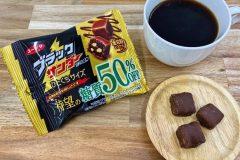 糖質50%オフの「ブラックサンダー」登場!コンビニ限定で全国発売