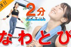 なわとびトレーニングって痩せるの?2分間の脂肪燃焼ダイエット