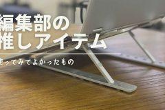 【首&肩コリ対策】Amazonで買った「ノートパソコンスタンド」、使い心地をレビュー 編集部の推しアイテム