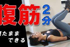 【寝たままできる】腹筋トレーニングのやり方。2分間の「クランチ」でお腹痩せを目指す