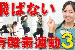 【3分】自宅でできる&飛ばない有酸素運動。脂肪燃焼におすすめのダイエットトレーニング