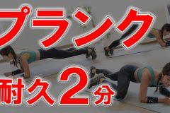 プランク耐久チャレンジ!2分間の筋トレで、腹筋を部位ごとにトレーニング【6種類】