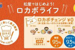 松屋、ライスを生野菜へ変更できる「ロカボチェンジ」スタート