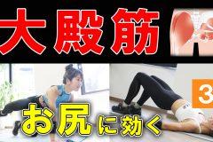 【お尻痩せ】大殿筋を鍛える筋トレ!3分でできる初心者向けトレーニング