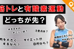 【ダイエットQ&A】筋トレと有酸素運動、どっちを先にやるべき?