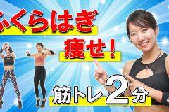 【ふくらはぎ痩せ】たった2分。ヒラメ筋&腓腹筋を鍛える筋トレ