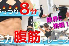 【腹筋トレーニング】10種類の筋トレで限界まで鍛えよう