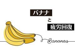 疲れたときは「バナナ」、その理由とは。バナナと疲労回復[管理栄養士監修]