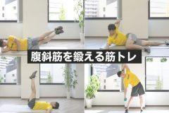 【腹斜筋の筋トレ】外腹斜筋&内腹斜筋を鍛えるトレーニング