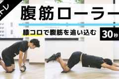 【腹筋ローラー】膝をついて30秒転がすだけ。お腹を鍛える腹筋トレーニング